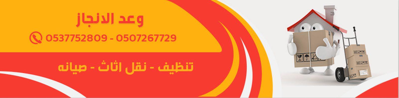 0507267729 – 0537752809 وعد الانجاز
